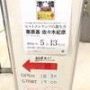 today's photo #39 ― 青山ブックセンター