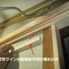 アルミドア建具を片引き戸に改造7/7(片引き枠の取付)