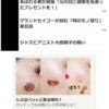 「シミが剥がれるクリーム」広告は朝日新聞等にも掲載されていた