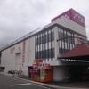 イオン大月店