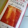 シリーズ「駅弁」の旅 八戸駅・こぼれイクラととろサーモン ハラス焼き弁当