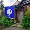 箱根ならでは!温泉に入れる釜めし屋「かま家」
