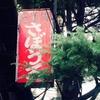 【東京都:神保町】さぼうる 喫茶店のモーニングシリーズ