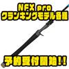 【NorthForkComposites】クランクベイトに特化したロッド「NFX pro クランキングモデル各種」通販予約受付開始!