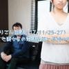 離婚協議開始(17/11/25-27)-慌てた妻からの電話返答と手紙の内容-
