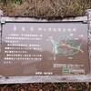 妻籠宿  郷土環境保全地域