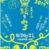 8月26.27日 岡山WSいってきた!!