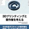 3Dプリントでできた物にはどのようなライセンス表示をすべきか?