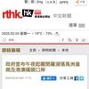 <香港>新型肺炎(武漢肺炎・コロナウイルス)の影響で落馬洲、羅湖などのイミグレが午前0時から封鎖に