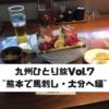 九州ひとり旅Vol.7~熊本で馬刺し・大分へ編~