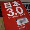 日本3.0 2020年の人生戦略を読みました。
