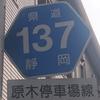 #333 県東部一短し 県道137号線