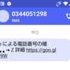 Googleから届いたショートメール(SMS)に戸惑う