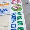 新台入替2日目の横浜市保土ヶ谷区のアマテラスに朝一から行ってきました。2月16日