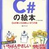 C#との相性がよいみたいなので、