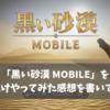「黒い砂漠 MOBILE」を30分だけプレイした感想(MMOが嫌いな奴によるレビュー)