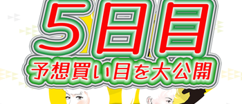 【5日目】第5回レディースオールスター【当たる競艇予想】得点率・順位を大公開!