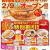 ぎょうざの満州 西中島南方店が2018年2月9日グランドオープン!