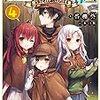 底辺剣士は神獣と暮らす4 家族で考える神獣たちの未来
