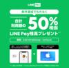 LINE PayのApple Pay利用で50%還元キャンペーン開催【1/22~2/1早期終了あり】