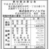 株式会社タツノコプロ 第56期決算公告
