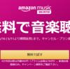 Amazon Music Unlimitedの音楽聞き放題が4カ月無料のキャンペーン!