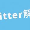 ついにTwitterで発信する日が来た!