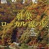 旅行雑誌の表紙も秋!旅の手帖 2016年 10月号