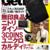 家電・ガジェット誌ナナメ読み 03号(2021年10月)