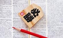 単語帳なのに模試も解ける!? TOEICの試験感覚を身に付けながら英単語を覚えられる本