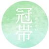 【四柱推命占い・十二運】「冠帯」タイプの性格
