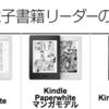 Kindle(キンドル)端末のおすすめの選び方!あなたに合った電子書籍リーダーはどれ?