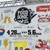 FOOD SONIC 2018 in 中之島に行ってきたよ
