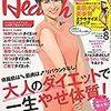 日経ヘルスではダイエット特集!日経 Health (ヘルス) 2017年 08月号