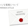 【電報】結婚式やお祝いにおしゃれな祝電3選!【おすすめ】