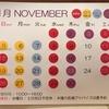 2017年11月の営業カレンダー