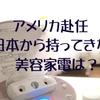 【アメリカ駐在妻】日本から持ってきて良かった美容家電は?