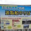 舞鶴地方隊サマーフェスタレポート⑫ 海軍ゆかりの港めぐり遊覧船編