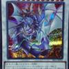 【遊戯王】ドラグニティ・アラドヴァルのシークレット実物画像がフラゲ!