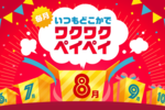 【Pay pay】8月キャンペーンは飲食店・スーパー・コンビニ・横浜中華街で最大20%還元!