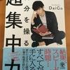 【自分を操る超集中力/DaiGo】~結果、スピード、時間のすべてが手に入る~(読みすぎ記録#18)