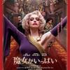 【ネタバレあり・レビュー】魔女がいっぱい   アン・ハサウェイが超怖い!ハリウッドの力を総結集させたダークファンタジー!