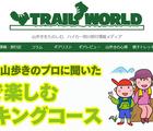 登山サイト「トレイルワールド」で記事を書く事になりました!登山情報の質と信頼度