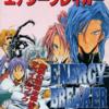 エナジーブレイカーのゲームと攻略本とサウンドトラック プレミアソフトランキング
