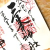 【三峰神社の御朱印】関東一のパワスポ神社をサクッと紹介!(埼玉県秩父市)