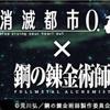 【ハガレンコラボ】オススメの配布&周回タマシイ