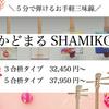 お手軽三味線【SHAMIKO】のご紹介♪