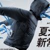 【新商品】アシックスがファン付きウェア「AIR CONDITIONWEAR(エアーコンディションウェア)」を発売開始