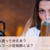 妊娠中に飲酒するとどうなるの?【胎児性アルコール症候群とは?】