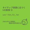 ネイティブ英語に近づくhの脱落⑫:saw + him、his、her